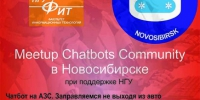 Meetup Chatbots Community, НГУ, 10 декабря - НГУ
