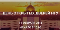 http://www.events.nsu.ru/admission_time - НГУ